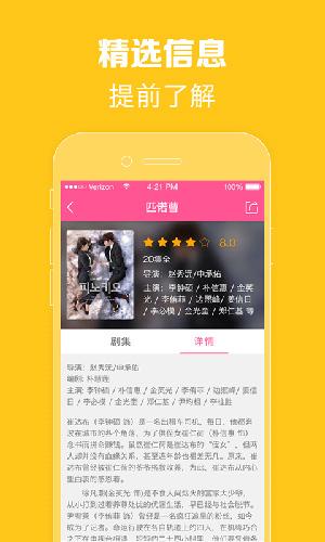 韩剧TV V3.9 安卓版截图3