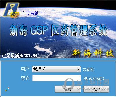 新海GSP医药管理系统
