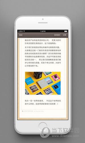 锤子便签iOS版