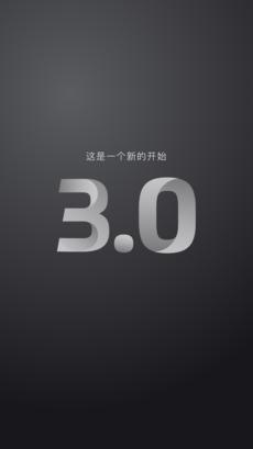 极客公园 V3.0.2安卓版截图2