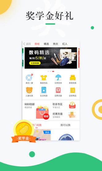 中青校园 V1.0.3 安卓版截图4
