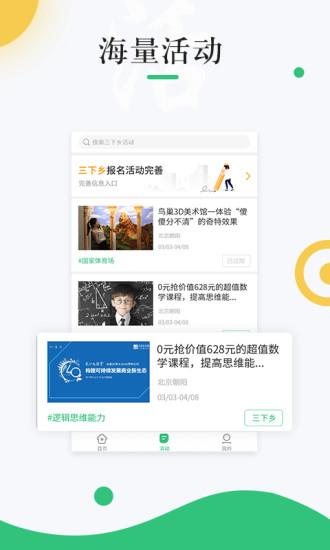 中青校园 V1.0.3 安卓版截图2