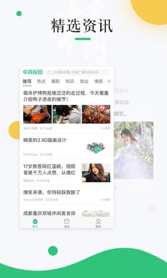 中青校园 V1.0.3 安卓版截图1