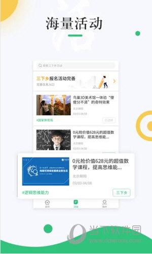 中青校园iOS版