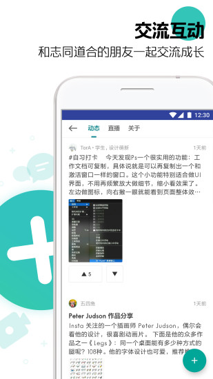 知群 V1.1.9 安卓版截图4