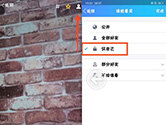 7月QQ坦白说最新破解方法 QQ坦白说最新查看方法