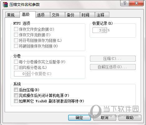 同文件名压缩软件