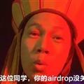 AirDrop没关搞笑表情包 +5 绿色免费版
