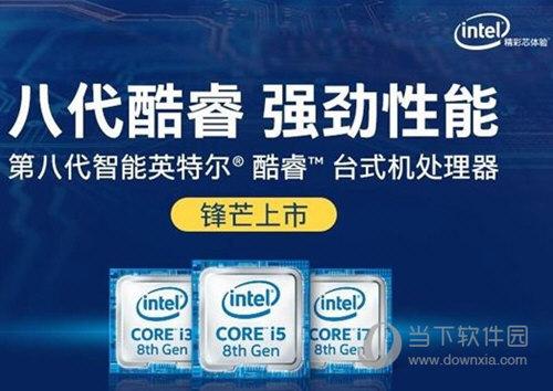 Intel平台