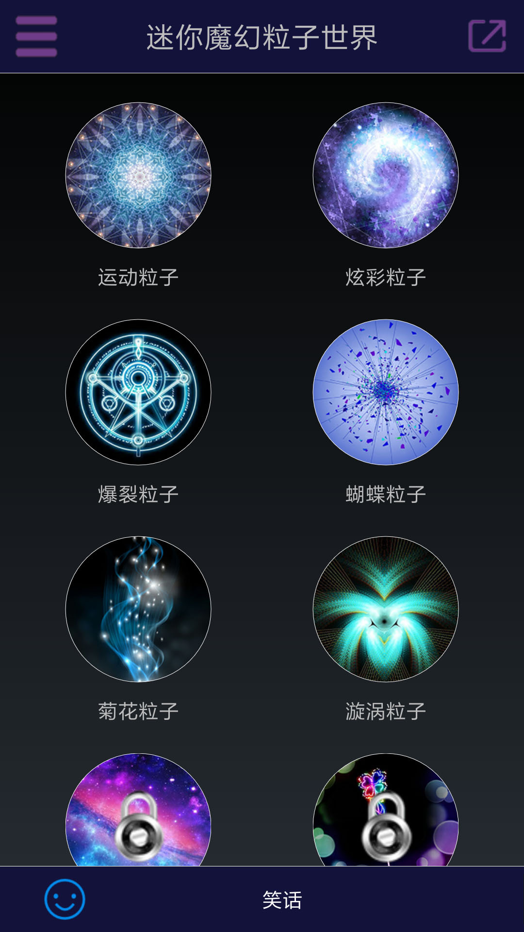 迷你魔幻粒子世界 V1.5 安卓版截图4