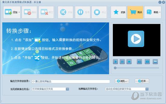 蒲公英手机视频格式转换器