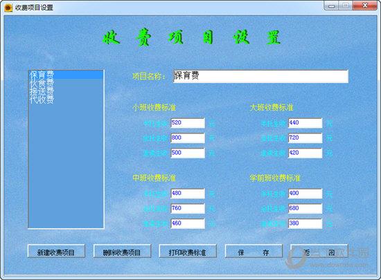 幼儿园财务信息管理系统