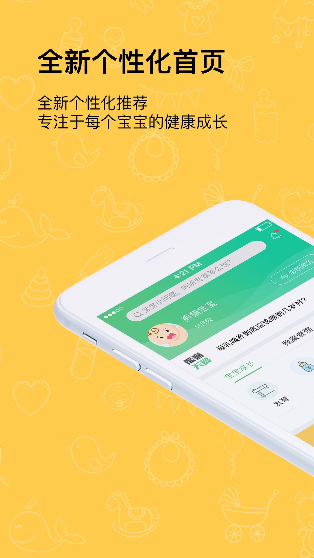 熊猫儿科 V3.1 安卓版截图1