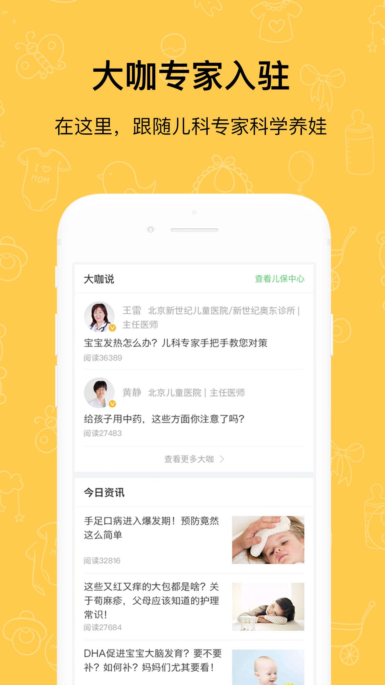 熊猫儿科 V3.1 安卓版截图3