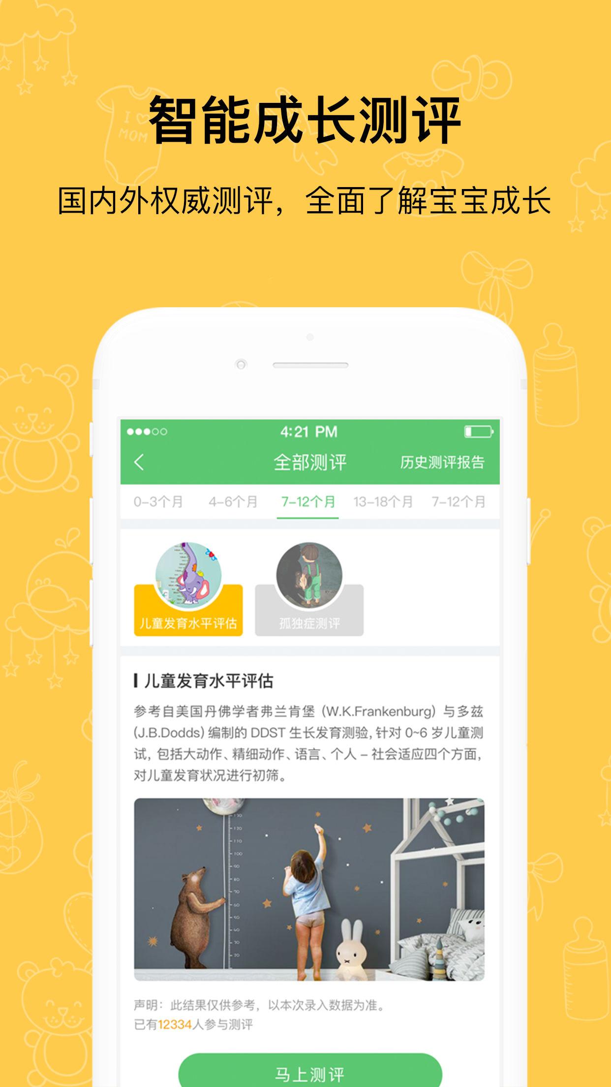 熊猫儿科 V3.1 安卓版截图5