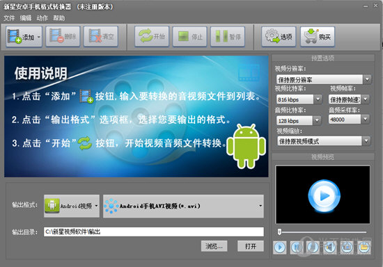新星安卓手机格式转换器