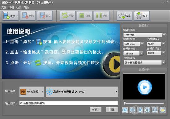 新星AVCHD视频格式转换器