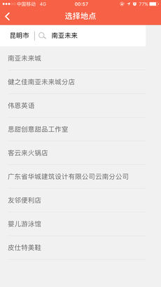 飞蟹生活 V8.0.2 安卓版截图4