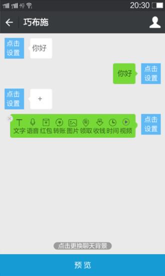 巧布施 V1.2.3 安卓版截图4