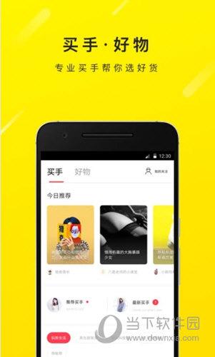 火球买手app