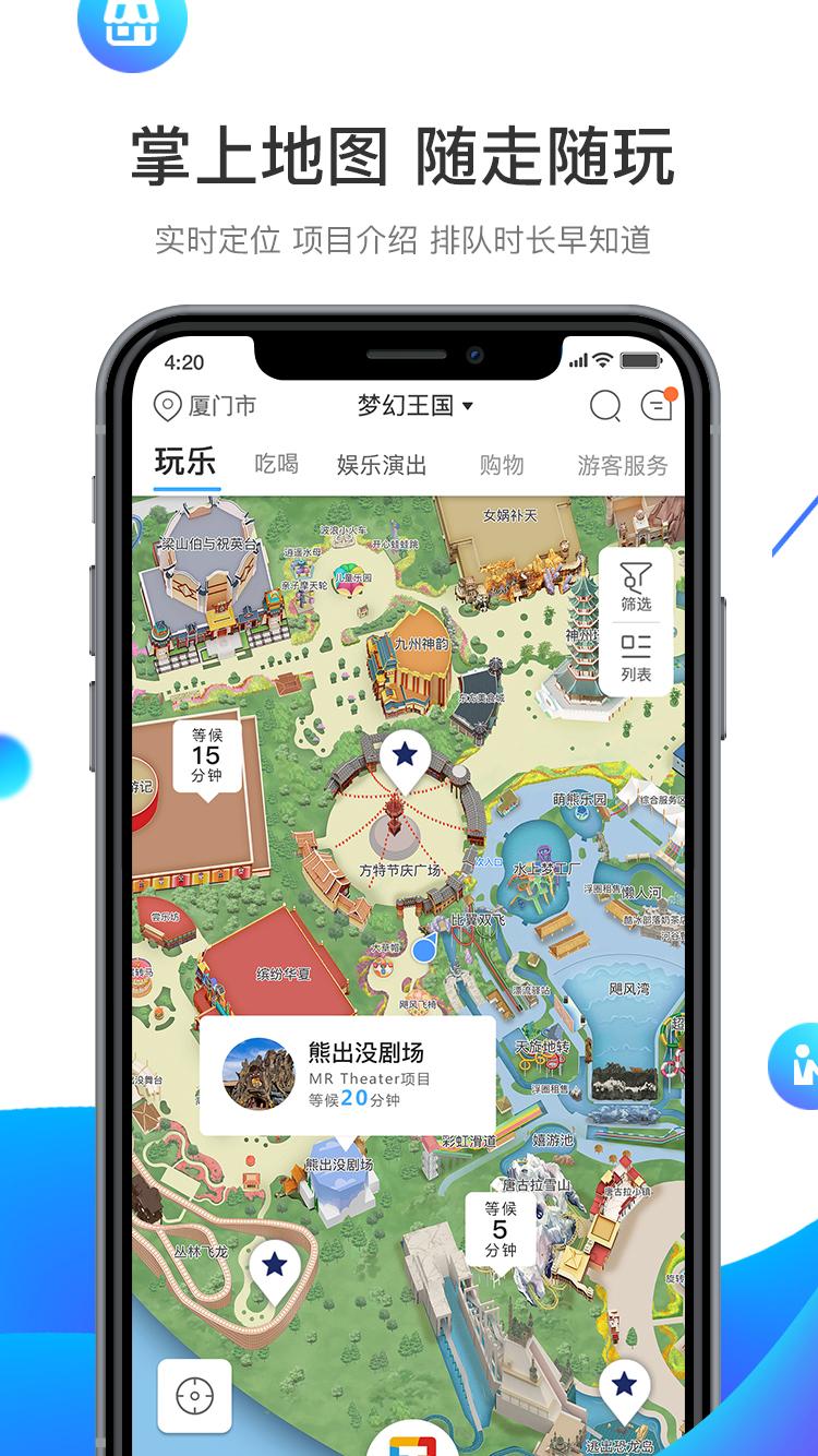 方特旅游 V5.1.8 安卓版截图3