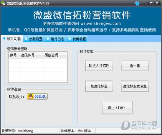 微盛微信拓粉营销软件
