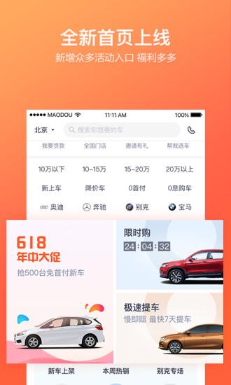 毛豆新车 V2.1.0.0 安卓版截图2