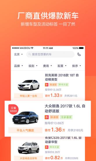 毛豆新车 V2.1.0.0 安卓版截图3