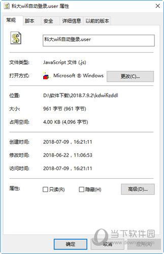 科大WiFi自动登录脚本JS插件