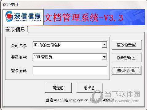 深信文档管理系统