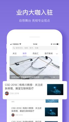 丁香智汇 V6.9.0 安卓版截图3