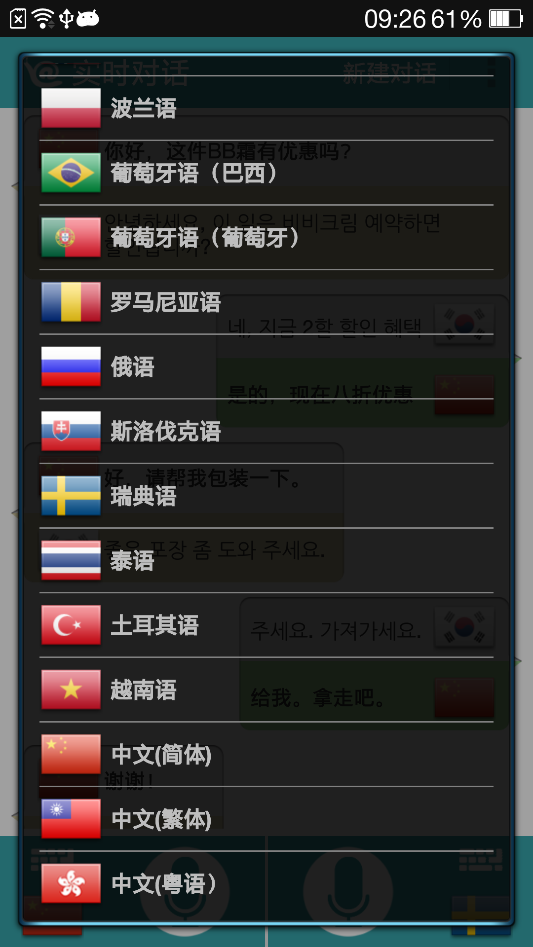 对话翻译 V1.4.3 安卓版截图2