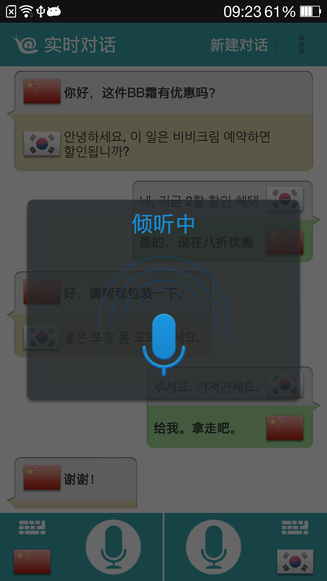对话翻译 V1.4.3 安卓版截图5