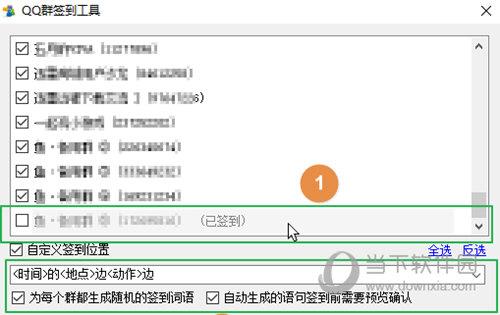QQ群签到工具