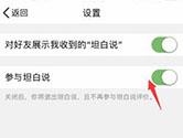 QQ坦白说怎么屏蔽 屏蔽他人详细教程