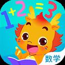 小伴龙玩数学 V1.0.3 安卓版