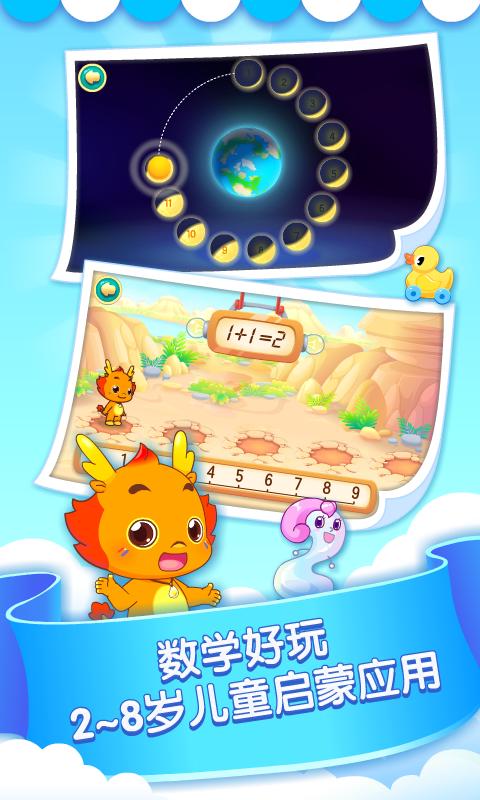 小伴龙玩数学 V1.0.4 安卓版截图2