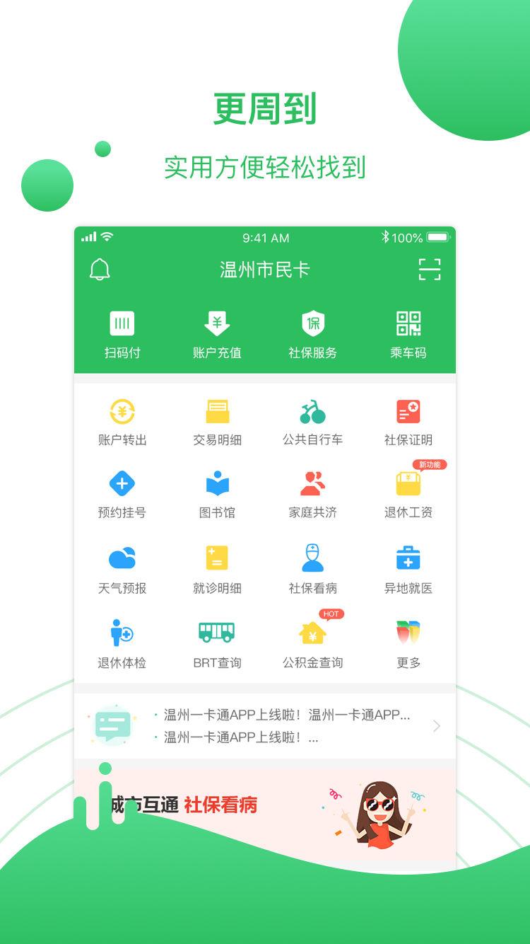 温州市民卡 V2.0.2 安卓版截图2