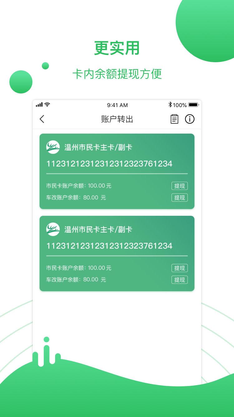 温州市民卡 V2.0.2 安卓版截图4