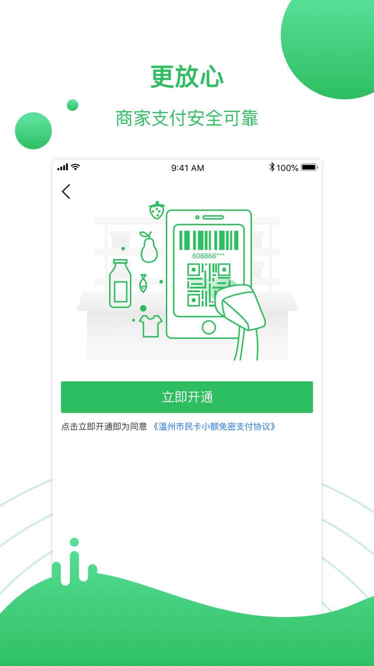 温州市民卡 V2.0.2 安卓版截图3