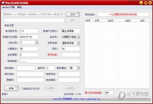 界址点标准格式转换器