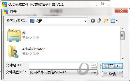 QJC金城软件PC微信多开器