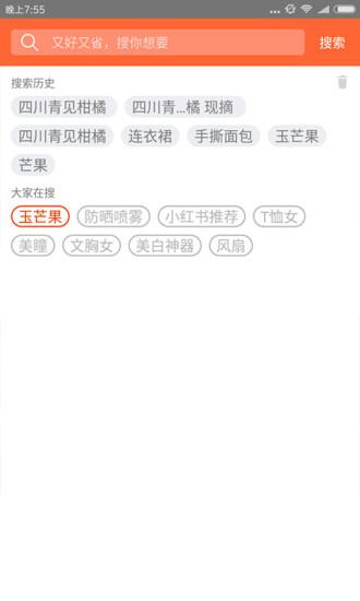 淘咚咚 V1.2.4 安卓版截图3