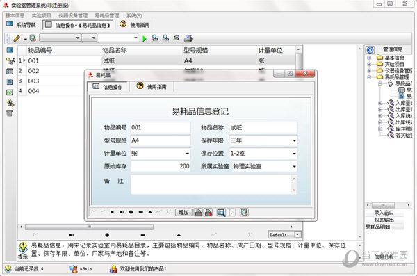 宏达实验室管理系统