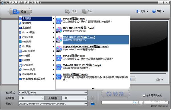 万能视频转码软件