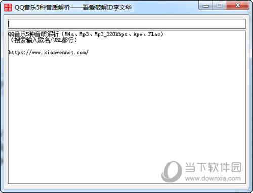 QQ音乐5种音质解析工具