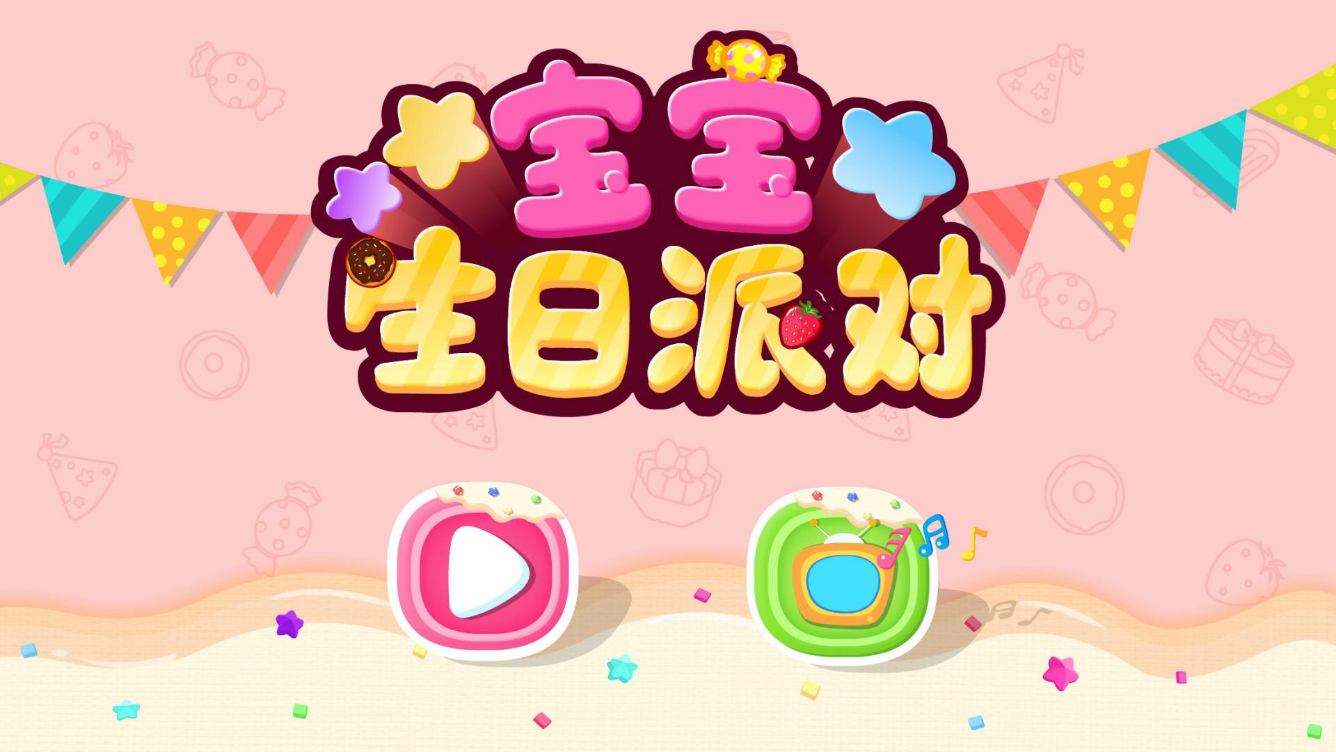 宝宝生日派对 V9.26.00.00 安卓版截图2