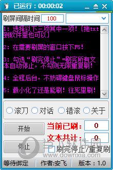 QQ后台刷屏
