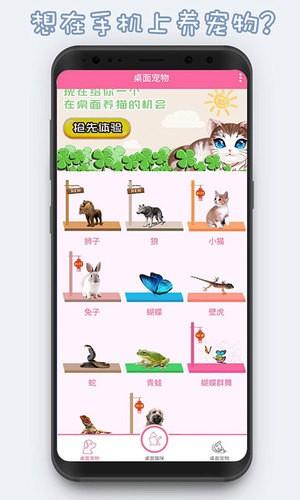 咪萌桌面宠物解锁版 V2.1.3 安卓版截图4