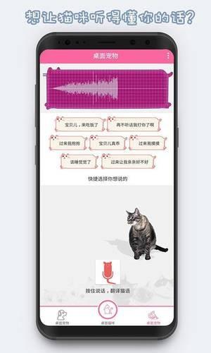 咪萌桌面宠物解锁版 V2.1.3 安卓版截图3